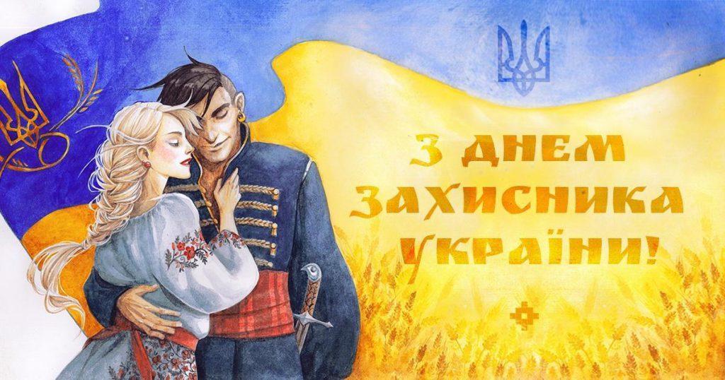 Вітання голови з Днем захисника України | Новини Литовезької сільської  об'єднаної територіальної громади
